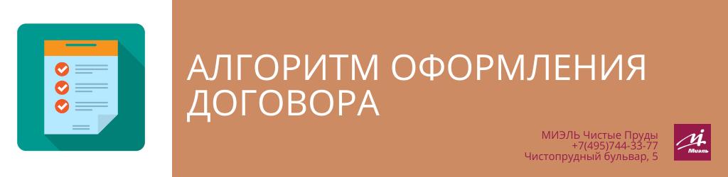Алгоритм оформления договора. Агентство Чистые Пруды, Москва, Чистопрудный бульвар, 5. Звоните 84957443377