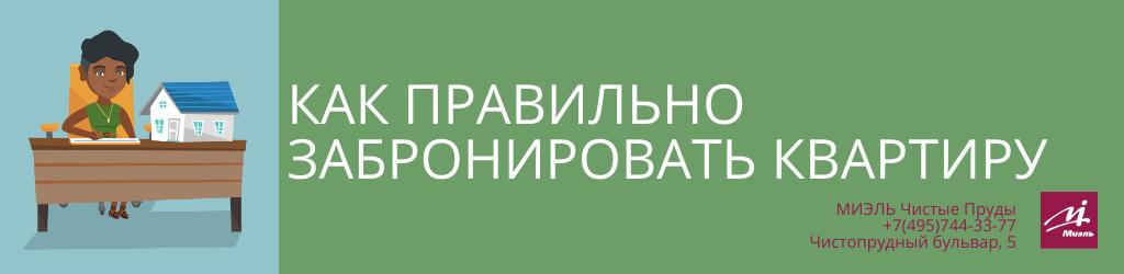 Как правильно забронировать квартиру. Агентство Чистые Пруды, Москва, Чистопрудный бульвар, 5. Звоните 84957443377