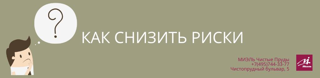 Как снизить риски. Агентство Чистые Пруды, Москва, Чистопрудный бульвар, 5. Звоните 84957443377
