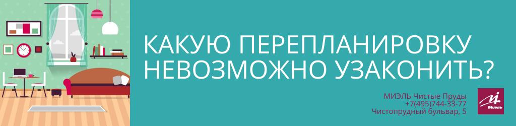 Какую перепланировку невозможно узаконить? Агентство Чистые Пруды, Москва, Чистопрудный бульвар, 5. Звоните 84957443377