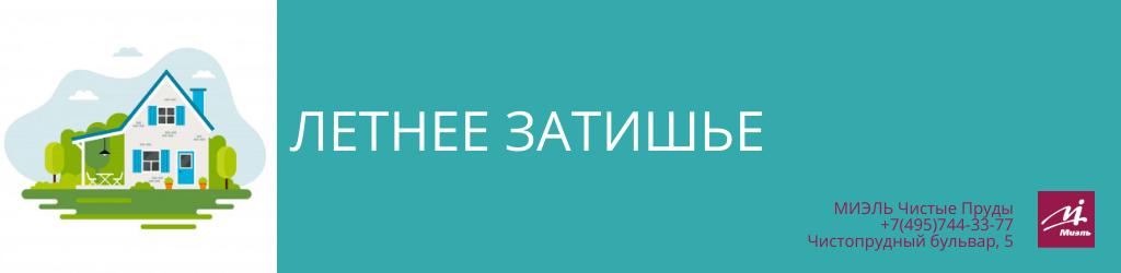 Летнее затишье. Агентство Чистые Пруды, Москва, Чистопрудный бульвар, 5. Звоните 84957443377