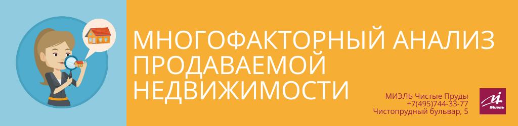 Многофакторный анализ продаваемой недвижимости. Агентство Чистые Пруды, Москва, Чистопрудный бульвар, 5. Звоните 84957443377
