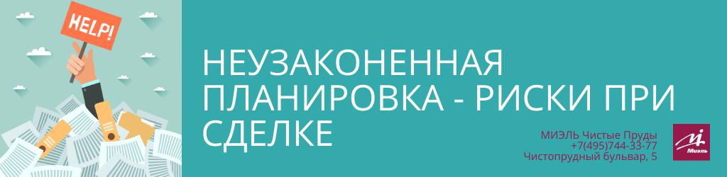 Неузаконенная перепланировка – риски при сделке. Агентство Чистые Пруды, Москва, Чистопрудный бульвар, 5. Звоните 84957443377