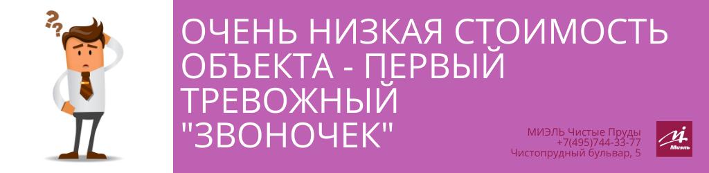 Очень низкая стоимость объекта — первый тревожный «звоночек». Агентство Чистые Пруды, Москва, Чистопрудный бульвар, 5. Звоните 84957443377
