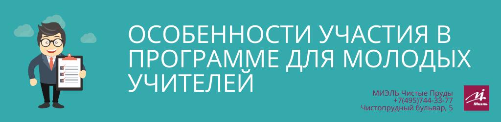 Особенности участия в программе для молодых учителей. Агентство Чистые Пруды, Москва, Чистопрудный бульвар, 5. Звоните 84957443377