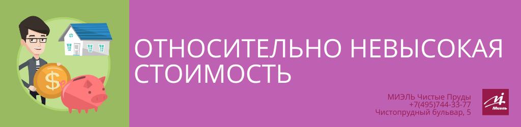 Относительно невысокая стоимость. Агентство Чистые Пруды, Москва, Чистопрудный бульвар, 5. Звоните 84957443377