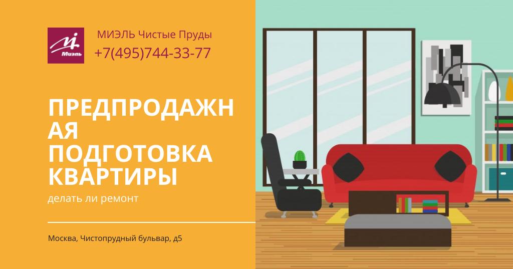 Предпродажная подготовка квартиры: делать ли ремонт.