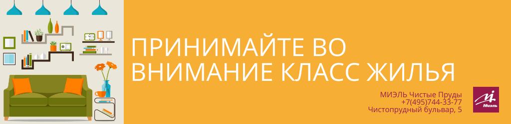 Принимайте во внимание класс жилья. Агентство Чистые Пруды, Москва, Чистопрудный бульвар, 5. Звоните 84957443377