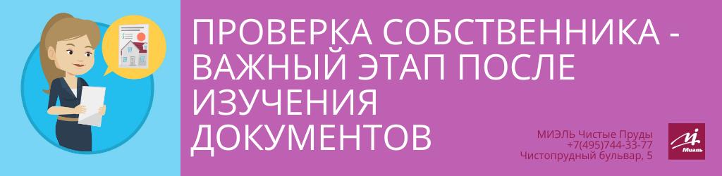 Проверка собственника — важный этап после изучения документов. Агентство Чистые Пруды, Москва, Чистопрудный бульвар, 5. Звоните 84957443377