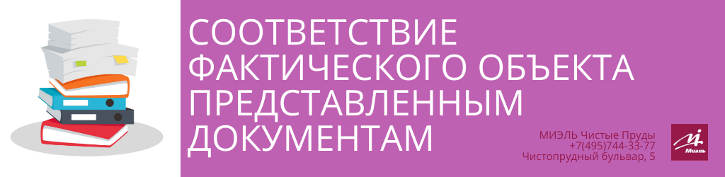 Соответствие фактического объекта представленным документам. Агентство Чистые Пруды, Москва, Чистопрудный бульвар, 5. Звоните 84957443377
