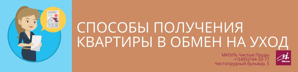 Способы получения квартиры в обмен на уход. Агентство Чистые Пруды, Москва, Чистопрудный бульвар, 5. Звоните 84957443377