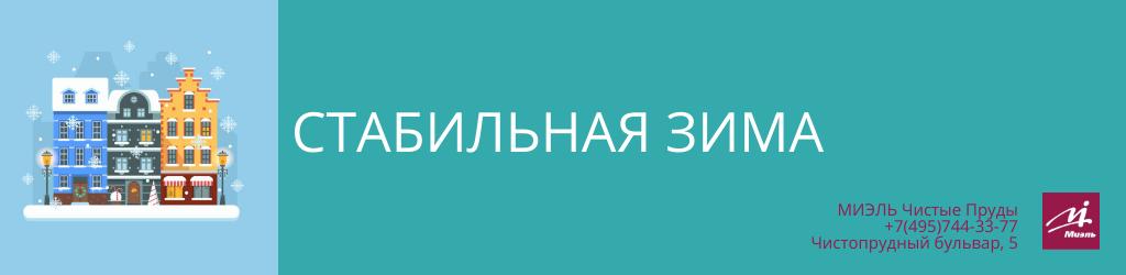 Стабильная зима. Агентство Чистые Пруды, Москва, Чистопрудный бульвар, 5. Звоните 84957443377