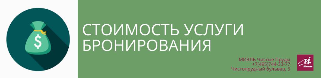 Стоимость услуги бронирования. Агентство Чистые Пруды, Москва, Чистопрудный бульвар, 5. Звоните 84957443377
