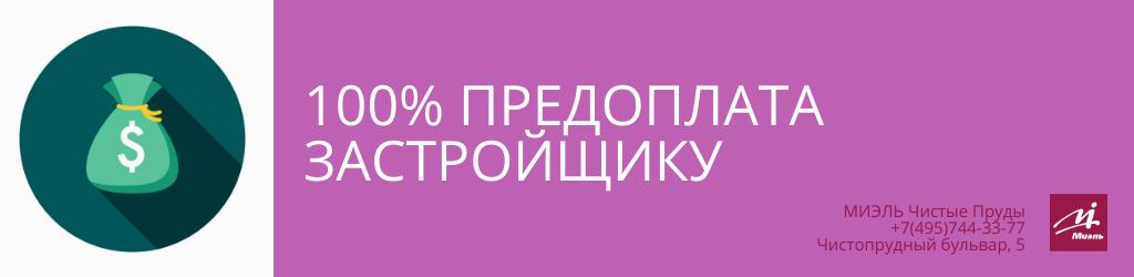 100% предоплата застройщику. Агентство Чистые Пруды, Москва, Чистопрудный бульвар, 5. Звоните 84957443377