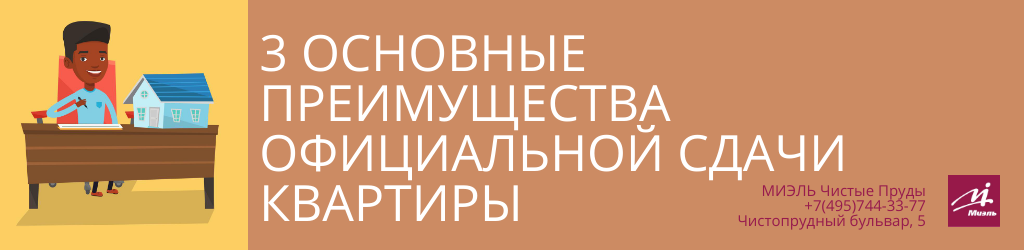 3 основные преимущества официальной сдачи квартиры. Агентство Чистые Пруды, Москва, Чистопрудный бульвар, 5. Звоните 84957443377