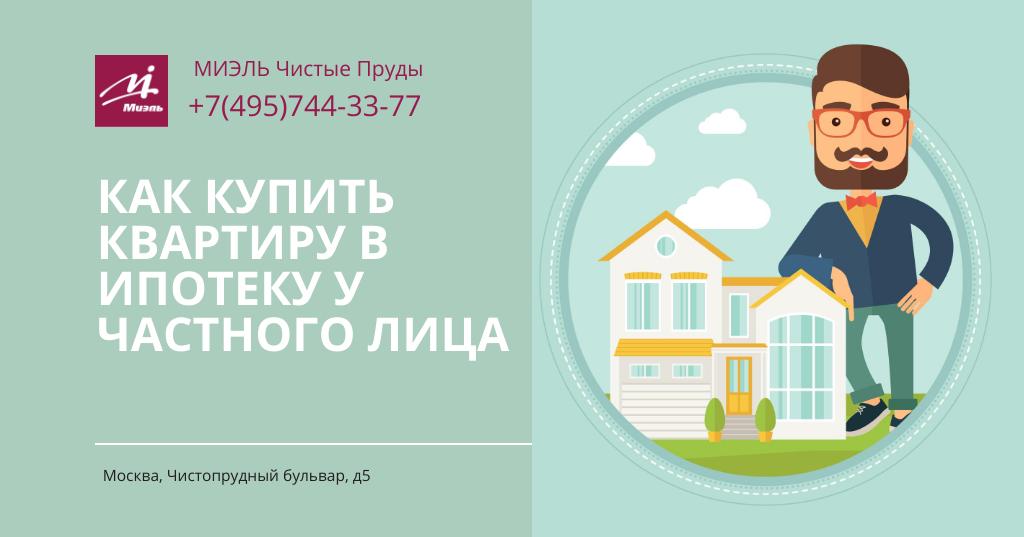 Как купить квартиру в ипотеку у частного лица. Агентство Чистые Пруды, Москва, Чистопрудный бульвар, 5. Звоните 84957443377
