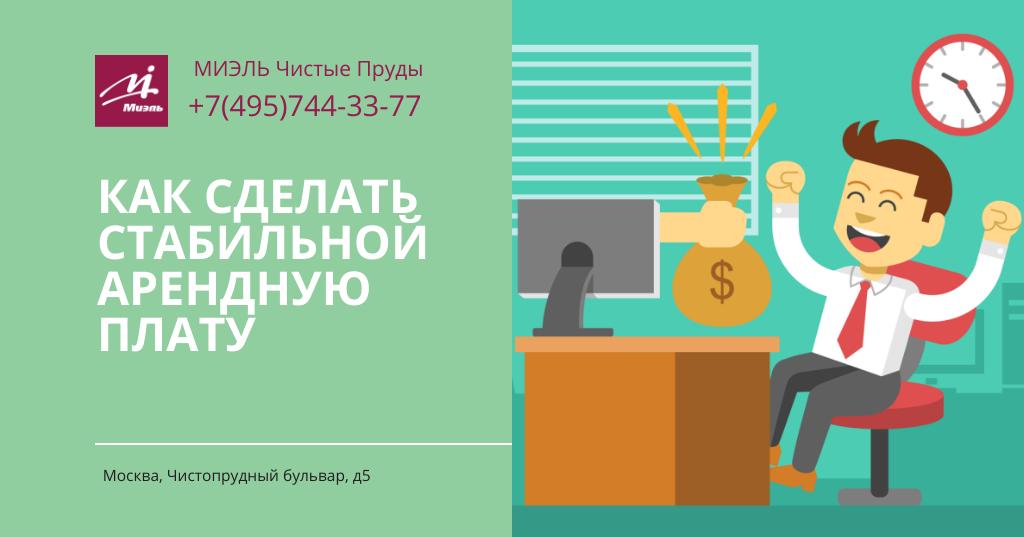 Как сделать стабильной арендную плату. Агентство Чистые Пруды, Москва, Чистопрудный бульвар, 5. Звоните 84957443377