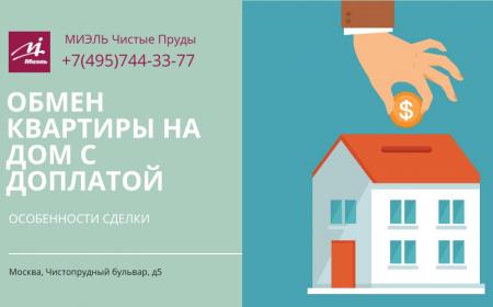 Обмен квартиры на дом с доплатой - особенности сделки. Агентство Чистые Пруды, Москва, Чистопрудный бульвар, 5. Звоните 84957443377