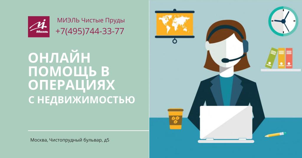 Онлайн помощь в операциях с недвижимостью. Агентство Чистые Пруды, Москва, Чистопрудный бульвар, 5. Звоните 84957443377