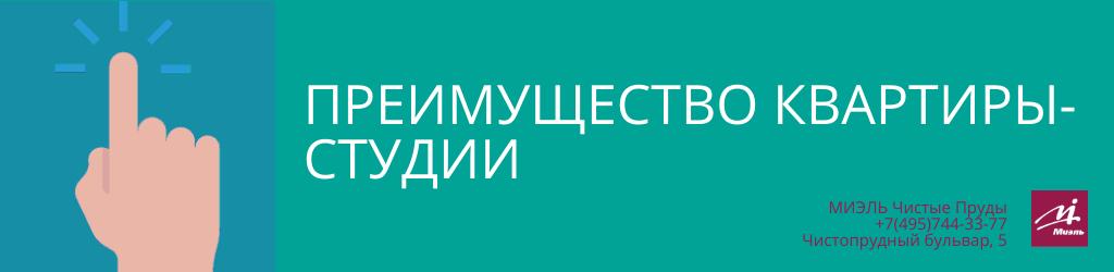 Преимущество квартиры-студии. Агентство Чистые Пруды, Москва, Чистопрудный бульвар, 5. Звоните 84957443377