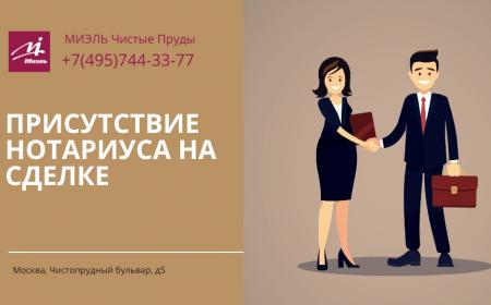 Присутствие нотариуса на сделке. Агентство Чистые Пруды, Москва, Чистопрудный бульвар, 5. Звоните 84957443377