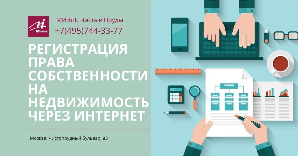 Регистрация права собственности на недвижимость через Интернет. Агентство Чистые Пруды, Москва, Чистопрудный бульвар, 5. Звоните 84957443377