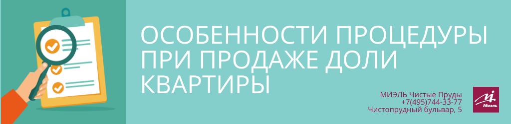 Особенности процедуры при продаже доли квартиры. Агентство Чистые Пруды, Москва, Чистопрудный бульвар, 5. Звоните 84957443377
