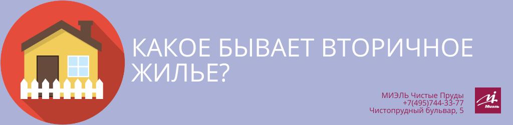Какое бывает вторичное жилье?. Агентство Чистые Пруды, Москва, Чистопрудный бульвар, 5. Звоните 84957443377
