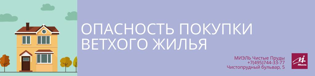 Опасность покупки ветхого жилья. Агентство Чистые Пруды, Москва, Чистопрудный бульвар, 5. Звоните 84957443377