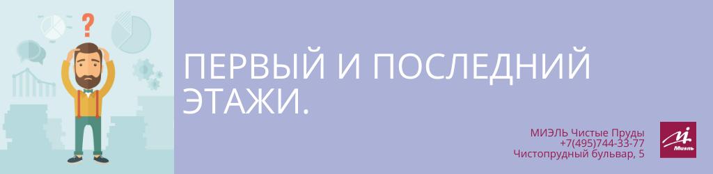 Первый и последний этажи. Агентство Чистые Пруды, Москва, Чистопрудный бульвар, 5. Звоните 84957443377