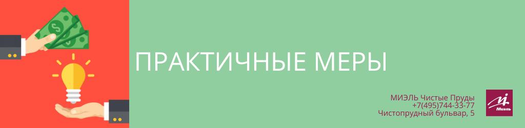 Практичные меры. Агентство Чистые Пруды, Москва, Чистопрудный бульвар, 5. Звоните 84957443377
