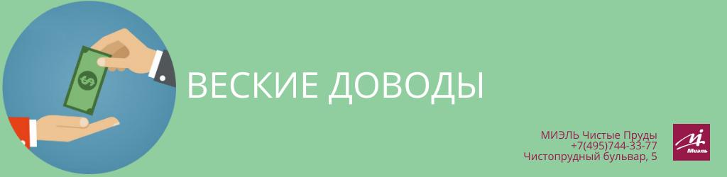 Веские доводы. Агентство Чистые Пруды, Москва, Чистопрудный бульвар, 5. Звоните 84957443377