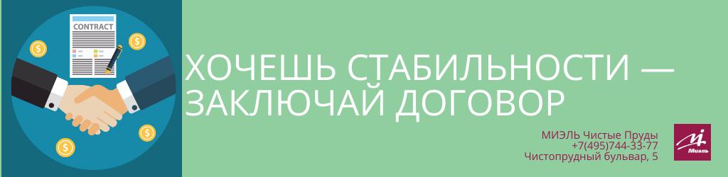 Хочешь стабильности — заключай договор. Агентство Чистые Пруды, Москва, Чистопрудный бульвар, 5. Звоните 84957443377