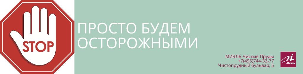 Просто будем осторожными. Агентство Чистые Пруды, Москва, Чистопрудный бульвар, 5. Звоните 84957443377