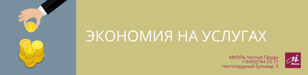 Экономия на услугах. Агентство Чистые Пруды, Москва, Чистопрудный бульвар, 5. Звоните 84957443377