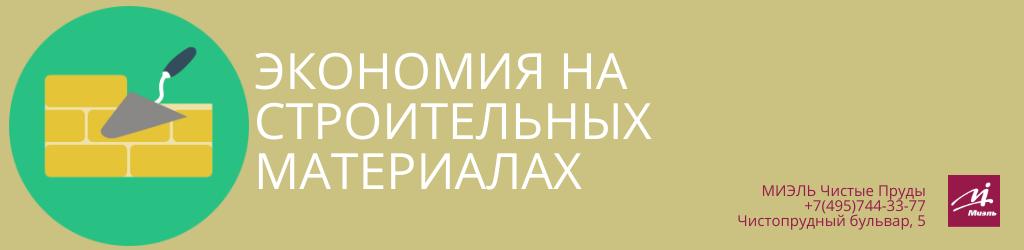 Экономия на строительных материалах. Агентство Чистые Пруды, Москва, Чистопрудный бульвар, 5. Звоните 84957443377