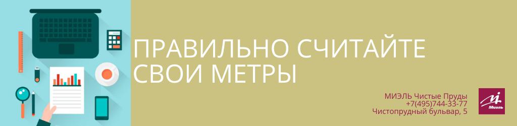 Правильно считайте свои метры. Агентство Чистые Пруды, Москва, Чистопрудный бульвар, 5. Звоните 84957443377
