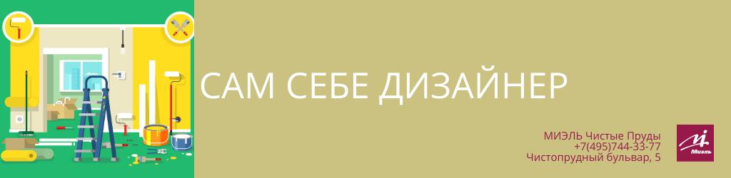 Сам себе дизайнер. Агентство Чистые Пруды, Москва, Чистопрудный бульвар, 5. Звоните 84957443377