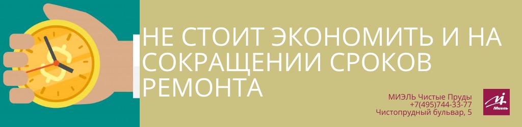 Не стоит экономить и на сокращении сроков ремонта. Агентство Чистые Пруды, Москва, Чистопрудный бульвар, 5. Звоните 84957443377