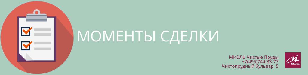Моменты сделки. Агентство Чистые Пруды, Москва, Чистопрудный бульвар, 5. Звоните 84957443377