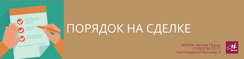 Порядок на сделке. Агентство Чистые Пруды, Москва, Чистопрудный бульвар, 5. Звоните 84957443377