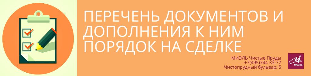 Перечень документов и дополнения к ним. Агентство Чистые Пруды, Москва, Чистопрудный бульвар, 5. Звоните 84957443377