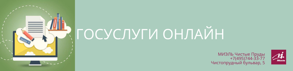 Госуслуги онлайн. Агентство Чистые Пруды, Москва, Чистопрудный бульвар, 5. Звоните 84957443377