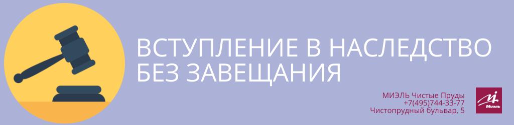 Вступление в наследство без завещания. Агентство Чистые Пруды, Москва, Чистопрудный бульвар, 5. Звоните 84957443377