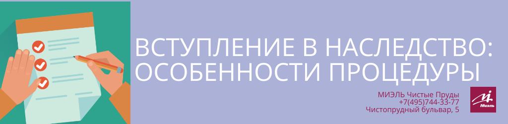 Вступление в наследство особенности процедуры. Агентство Чистые Пруды, Москва, Чистопрудный бульвар, 5. Звоните 84957443377