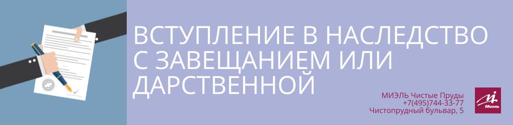 Вступление в наследство с завещанием или дарственной. Агентство Чистые Пруды, Москва, Чистопрудный бульвар, 5. Звоните 84957443377