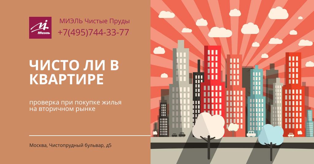 Чисто ли в квартире? Проверка при покупке жилья на вторичном рынке. Агентство Чистые Пруды, Москва, Чистопрудный бульвар, 5. Звоните 84957443377