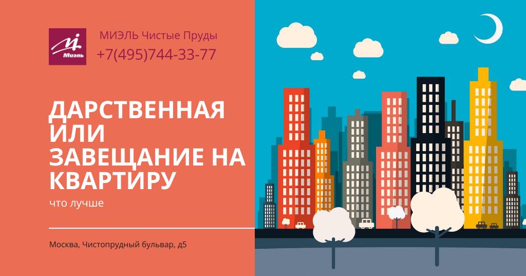 Дарственная или завещание на квартиру: что лучше? Агентство Чистые Пруды, Москва, Чистопрудный бульвар, 5. Звоните 84957443377
