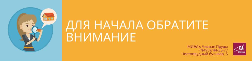 Для начала обратите внимание. Агентство Чистые Пруды, Москва, Чистопрудный бульвар, 5. Звоните 84957443377