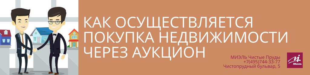 Как осуществляется покупка недвижимости через аукцион. Агентство Чистые Пруды, Москва, Чистопрудный бульвар, 5. Звоните 84957443377